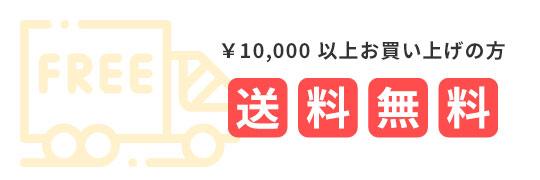 10000円以上お買い上げの方 送料無料