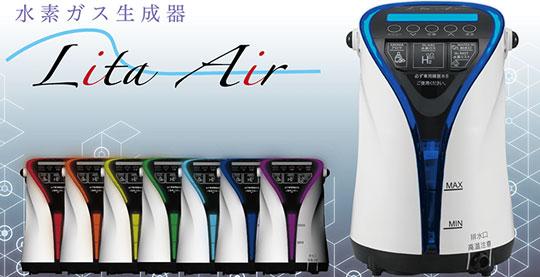 水素ガス生成器 Lita Air
