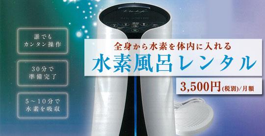 水素風呂レンタル 全身から水素を体内に入れる 3500円(税別)/月額
